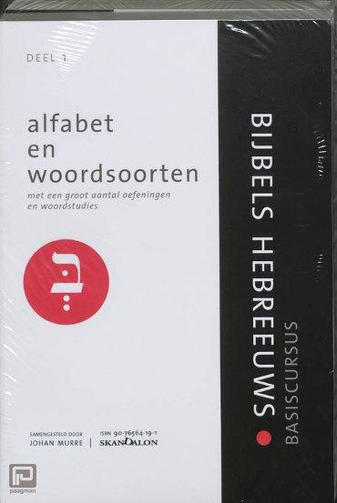 Basiscursus bijbels Hebreeuws / 1 en 2