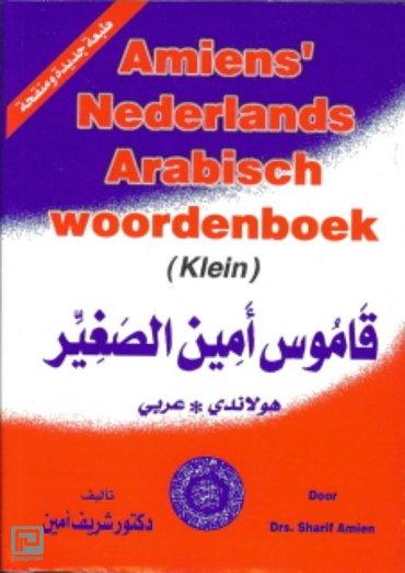 Amiens Arabisch-Nederlands/Nederlands-Arabisch woordenboek (klein)