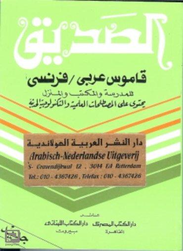 Arabisch Frans woordenboek Pocket - Al Sadik woordenboeken