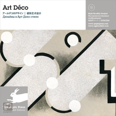 Art Déco - revised edition