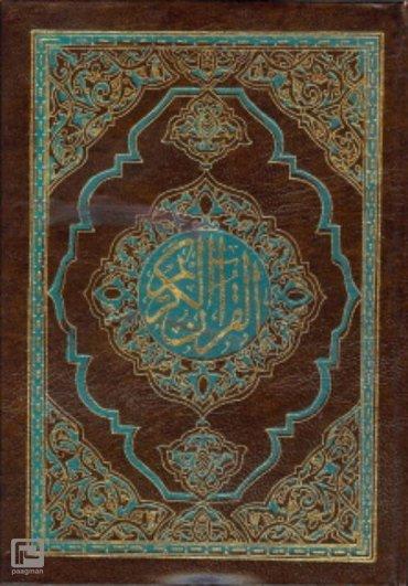 Al Azhar, Quraan Arab Arab 13X18