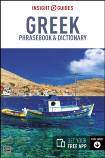 Insight Guides Phrasebooks: Greek