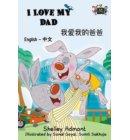 I Love My Dad (English Chinese Bilingual Book) - English Chinese Bilingual Collection